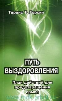 Анонимные Наркоманы Руководство По Шагам - фото 9